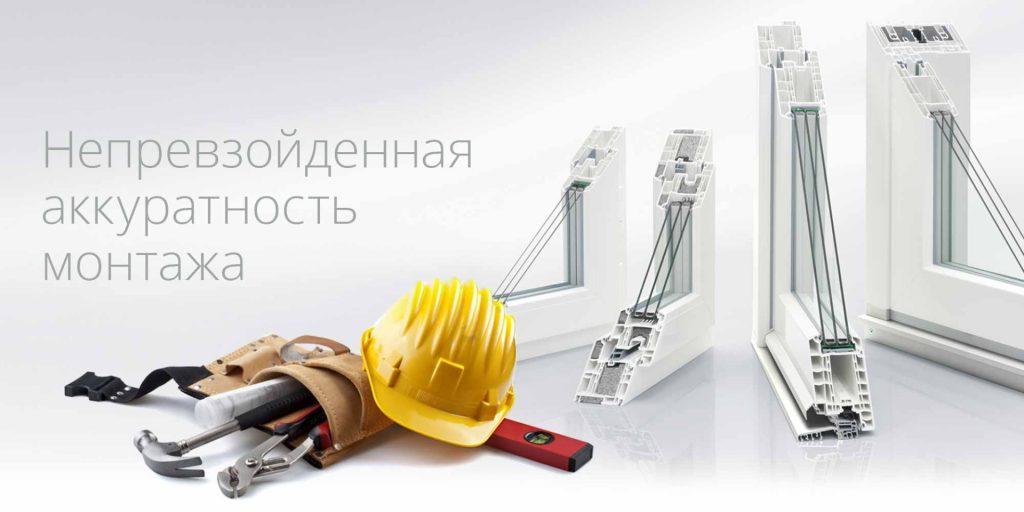 установка окон в москве